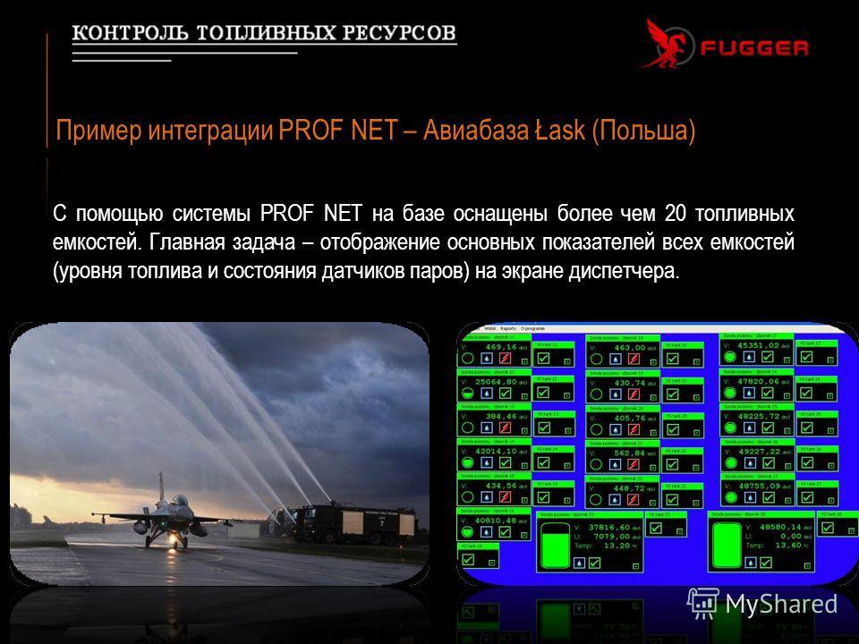 С помощью системы PROF NET на базе оснащены более чем 20 топливных емкостей. Главная задача – отображение основных показателей всех емкостей (уровня топлива и состояния датчиков паров) на экране диспетчера. Пример интеграции PROF NET – Авиабаза Łask