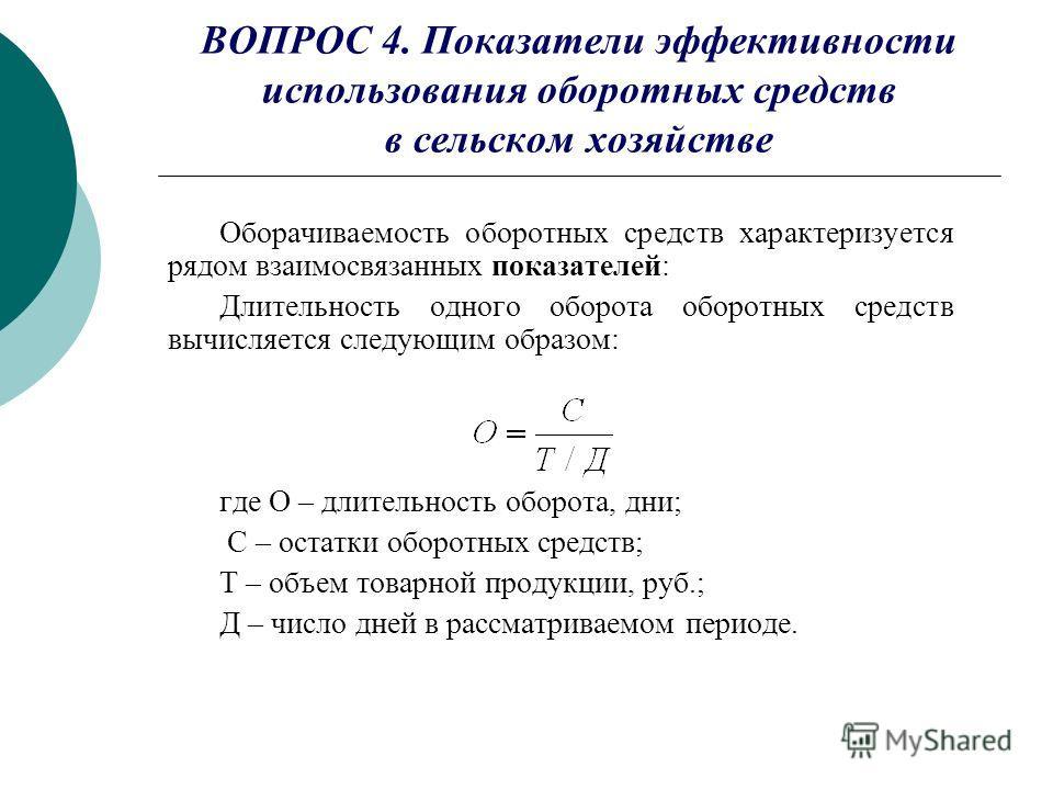Реферат на тему эффективность использования оборотных средств 7947