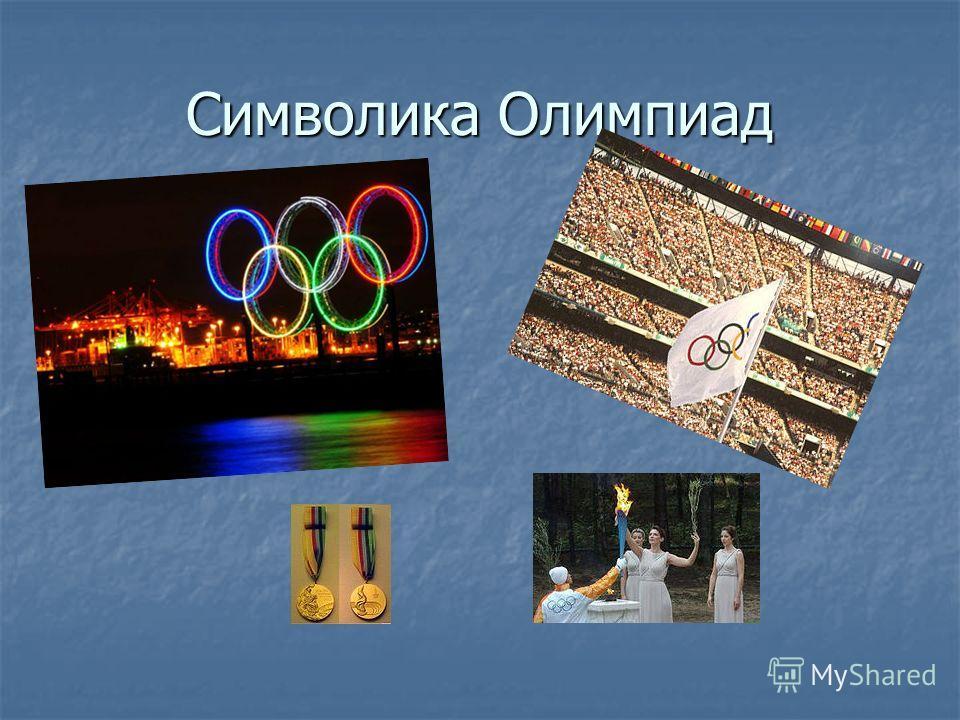 Символика Олимпиад