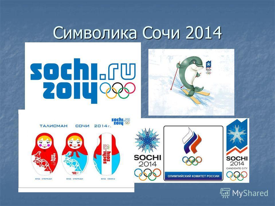 Символика Сочи 2014