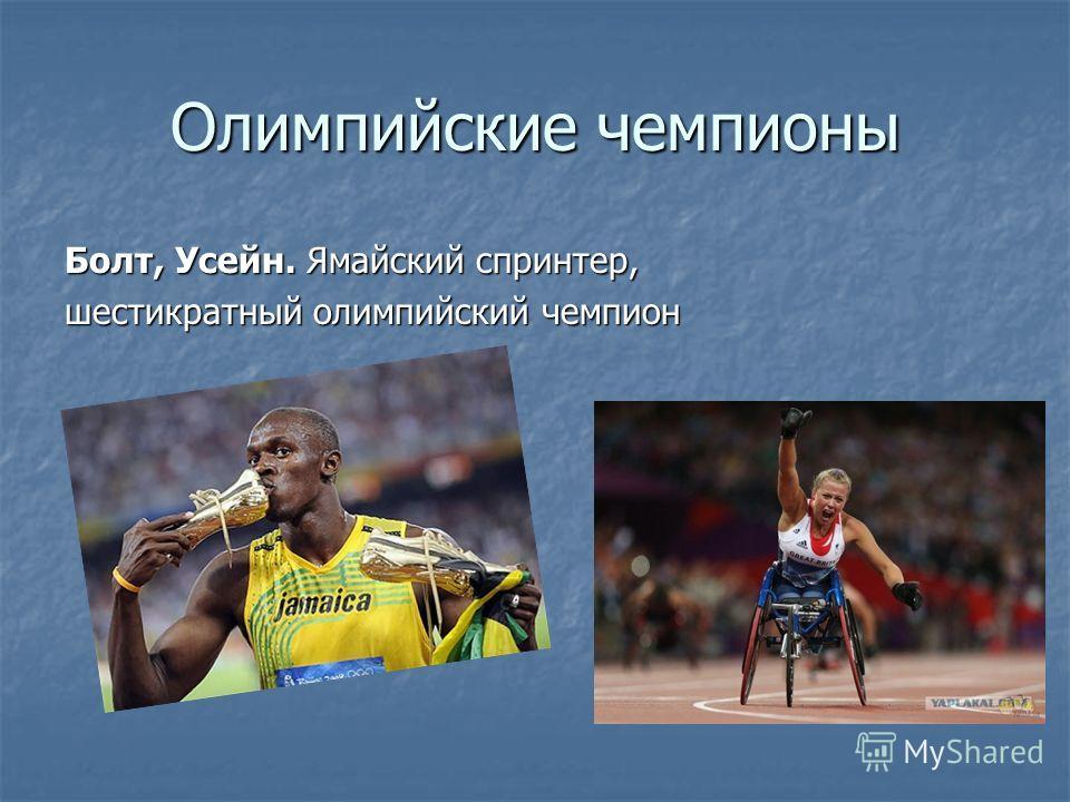 Олимпийские чемпионы Болт, Усейн. Ямайский спринтер, шестикратный олимпийский чемпион