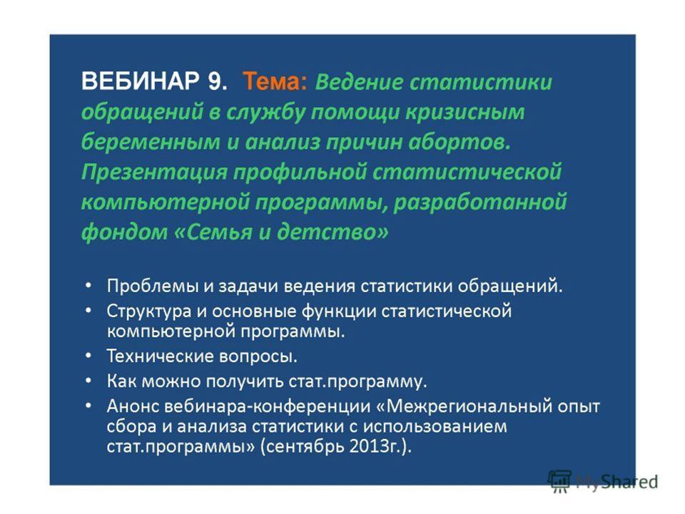 Вебинар 9, бело синий_1