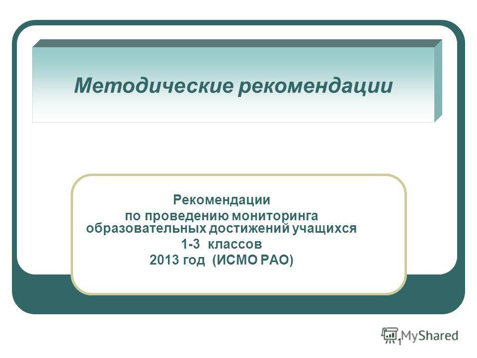1 Рекомендации по проведению мониторинга образовательных достижений учащихся 1-3 классов 2013 год (ИСМО РАО) Методические рекомендации
