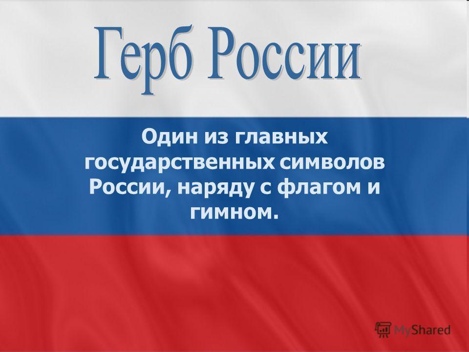 Один из главных государственных символов России, наряду с флагом и гимном.