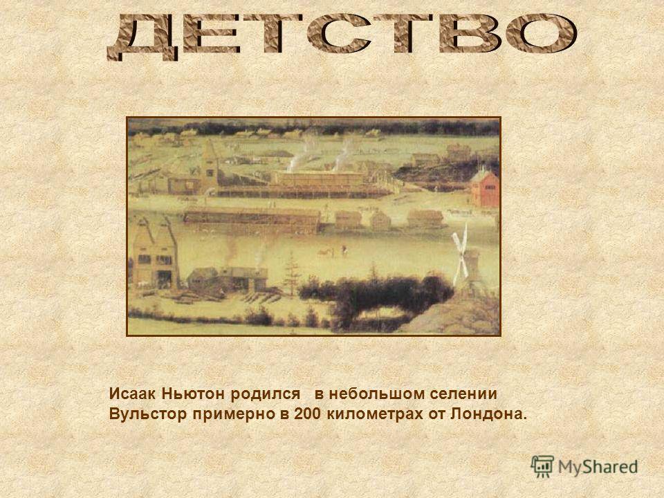 Исаак ньютон где родился