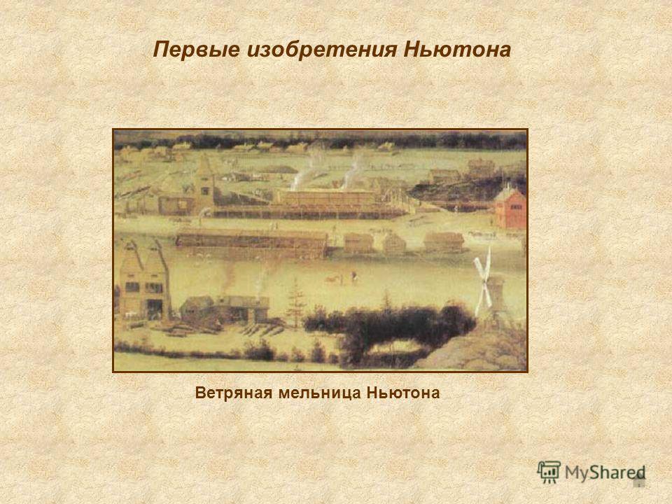 Ветряная мельница Ньютона Первые изобретения Ньютона