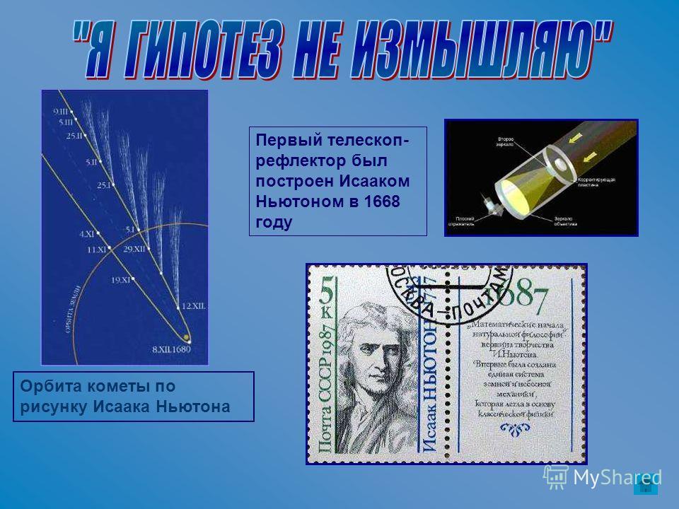 Орбита кометы по рисунку Исаака Ньютона Первый телескоп- рефлектор был построен Исааком Ньютоном в 1668 году