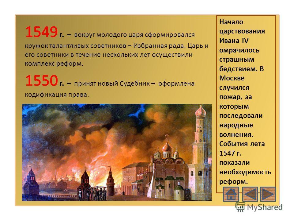 РОССИЯ В XVІ В. Начало царствования Ивана IV омрачилось страшным бедствием. В Москве случился пожар, за которым последовали народные волнения. События лета 1547 г. показали необходимость реформ.