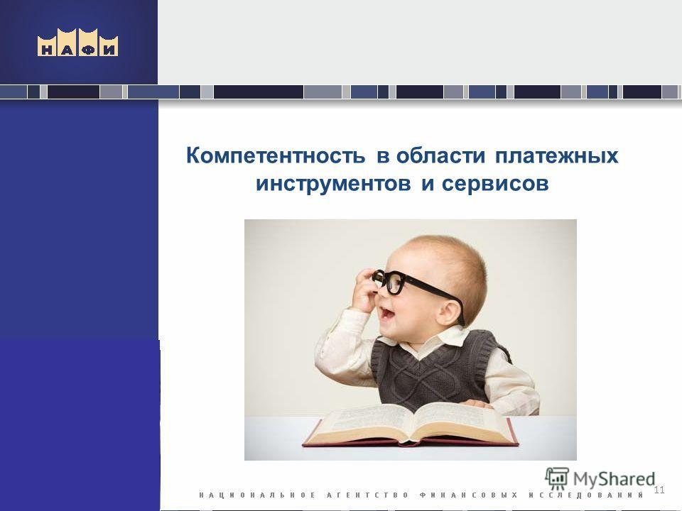 11 Компетентность в области платежных инструментов и сервисов