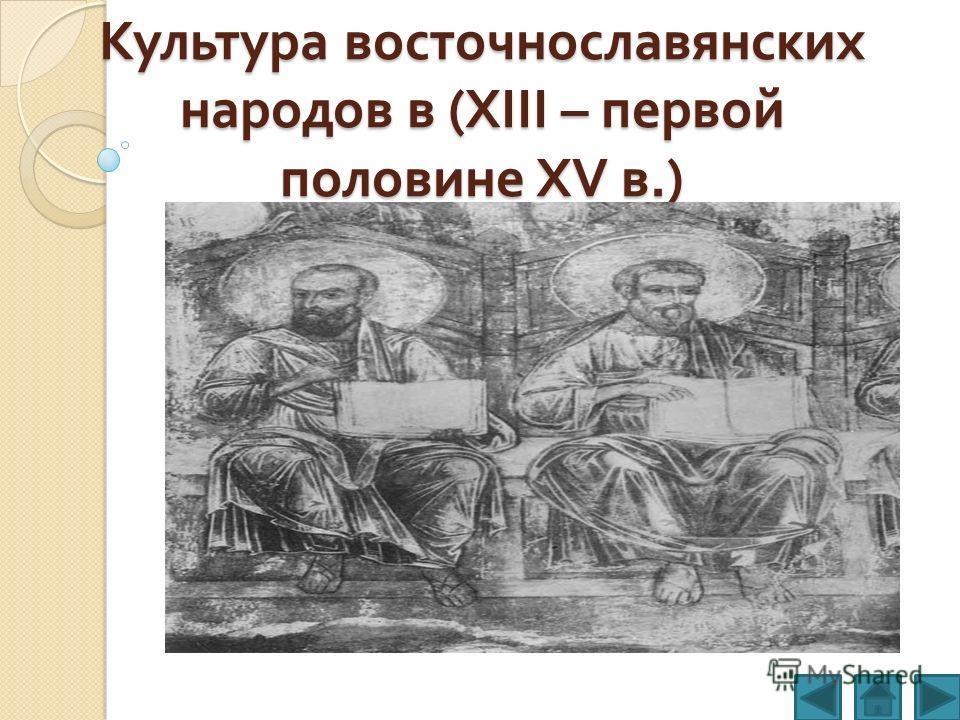 Культура восточнославянских народов в (XIII – первой половине XV в.)