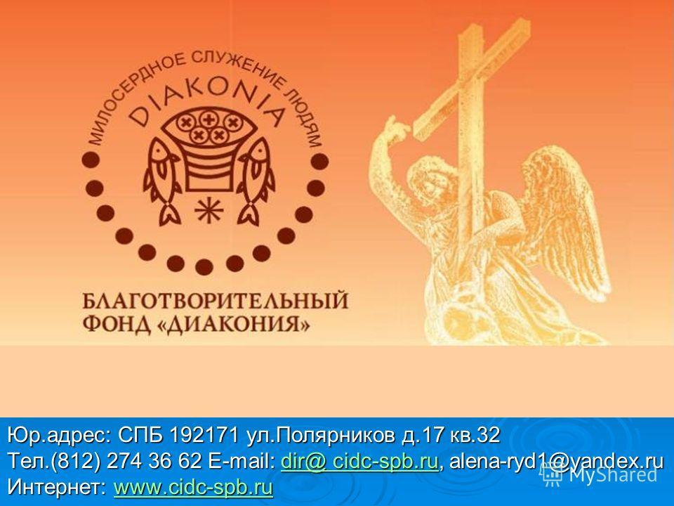 Юр.адрес: СПБ 192171 ул.Полярников д.17 кв.32 Тел.(812) 274 36 62 E-mail: dir@ cidc-spb.ru, alena-ryd1@yandex.ru dir@ cidc-spb.rudir@ cidc-spb.ru Интернет: www.cidc-spb.ru www.cidc-spb.ruwww.cidc-spb.ru