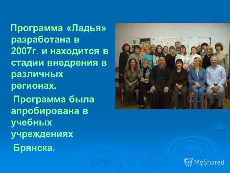 Программа «Ладья» разработана в 2007г. и находится в стадии внедрения в различных регионах. Программа была апробирована в учебных учреждениях Брянска.