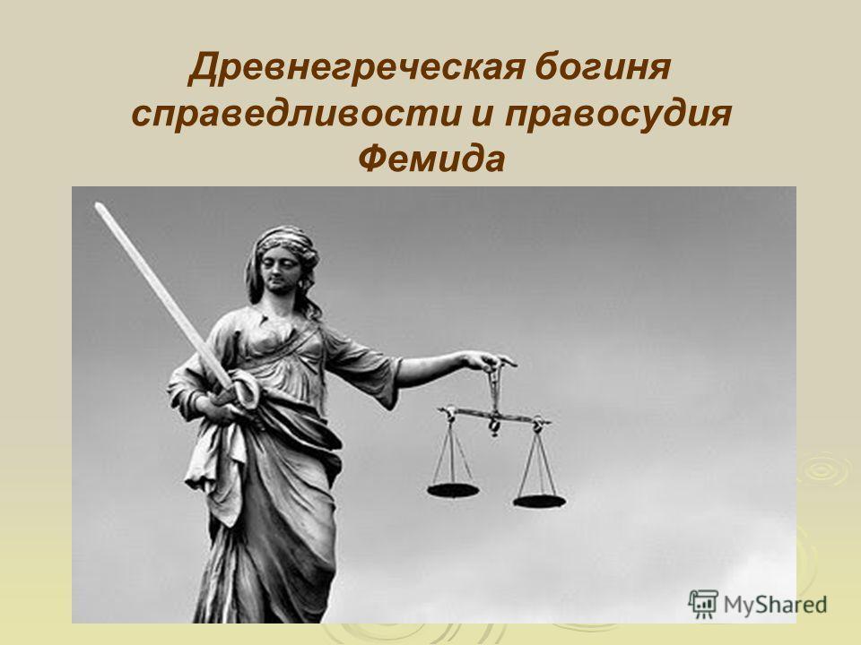 Древнегреческая богиня справедливости и правосудия Фемида