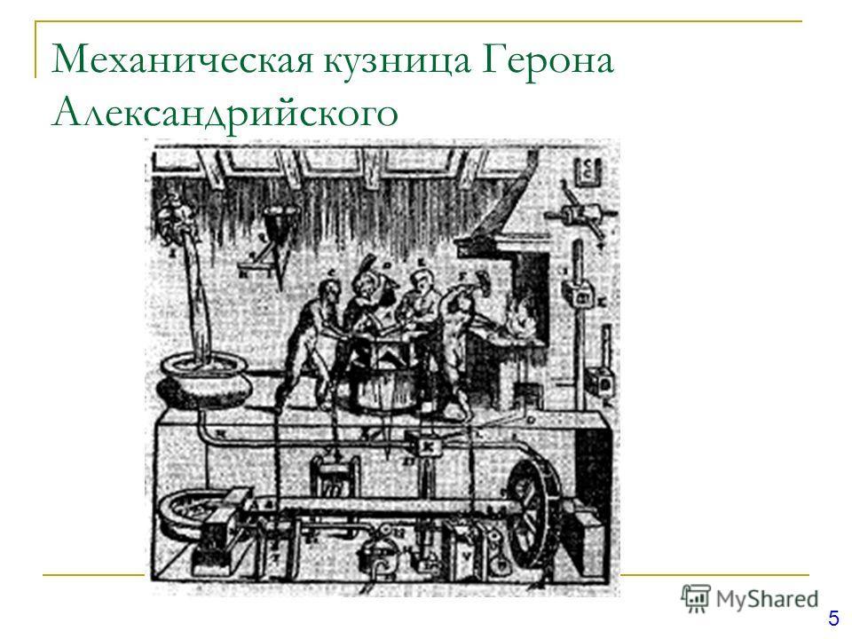 Механическая кузница Герона Александрийского 5