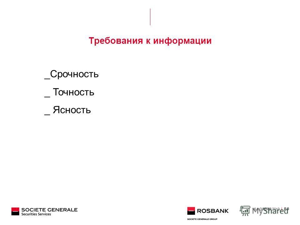 Требования к информации _Срочность _ Точность _ Ясность 15 НОЯБРЯ 2013 | P.3