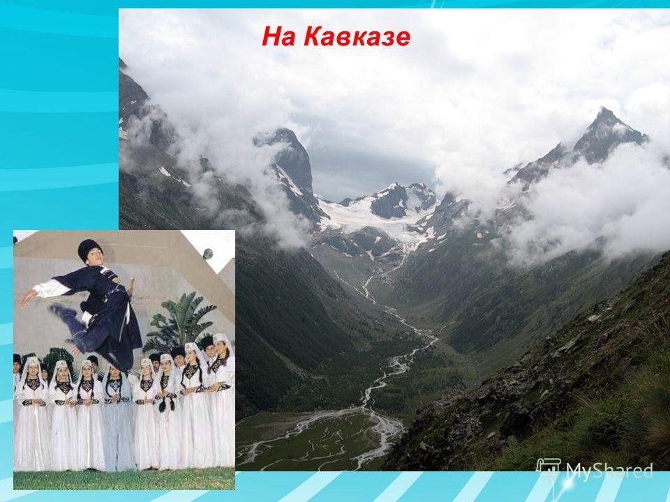 На Кавказе