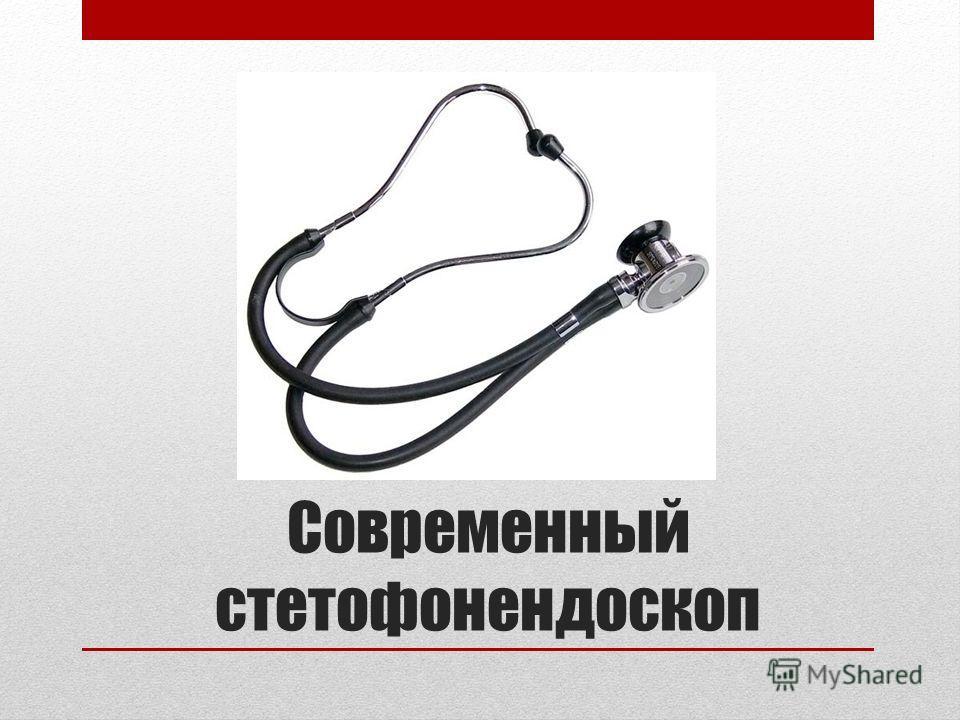 Современный стетофонендоскоп