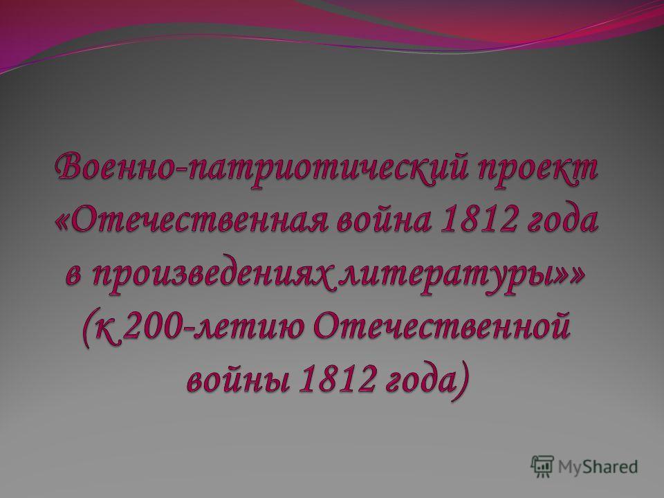 Название номинации: «2012 год – Год российской истории»