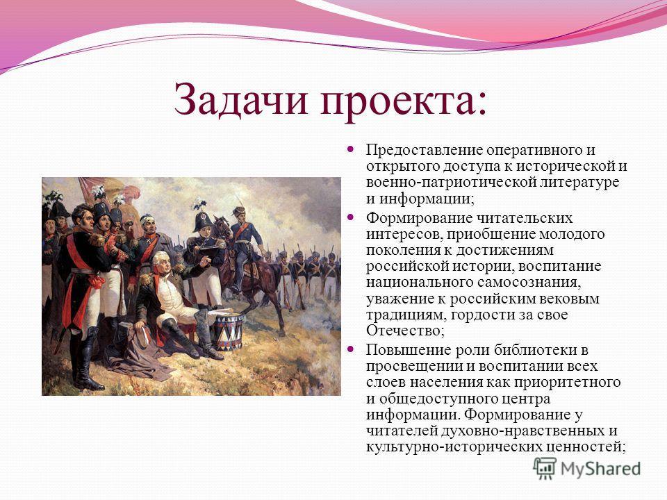 Основными целями проекта в связи с юбилейной датой русской истории являются: