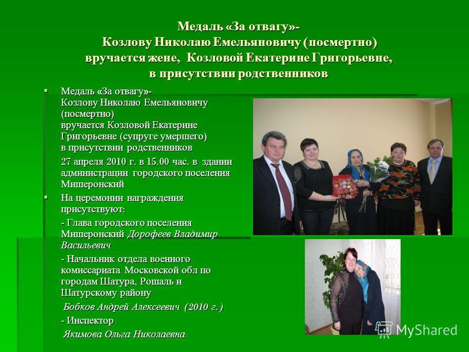 Медаль « За отвагу »- Козлову Николаю Емельяновичу ( посмертно ) вручается жене, Козловой Екатерине Григорьевне, в присутствии родственников Медаль « За отвагу »- Козлову Николаю Емельяновичу ( посмертно ) вручается Козловой Екатерине Григорьевне ( с