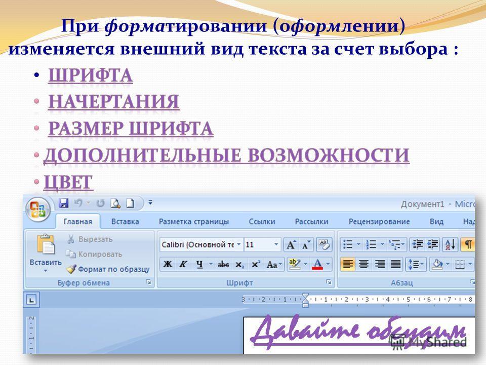 Рубленые каллиграфические шрифты