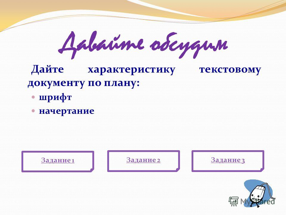 Давайте обсудим Дайте характеристику текстовому документу по плану: шрифт начертание 9 Задание 1 Задание 2Задание 3