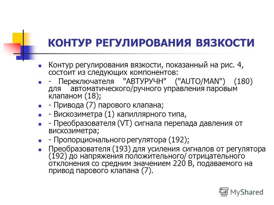 КОНТУР РЕГУЛИРОВАНИЯ ВЯЗКОСТИ Контур регулирования вязкости, показанный на рис. 4, состоит из следующих компонентов: - Переключателя