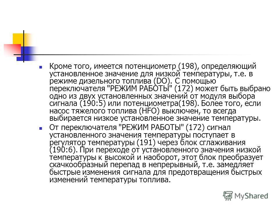 Кроме того, имеется потенциометр (198), определяющий установленное значение для низкой температуры, т.е. в режиме дизельного топлива (DO). С помощью переключателя
