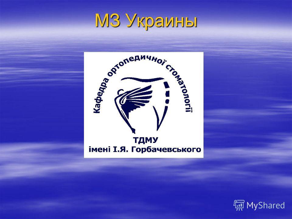 МЗ Украины