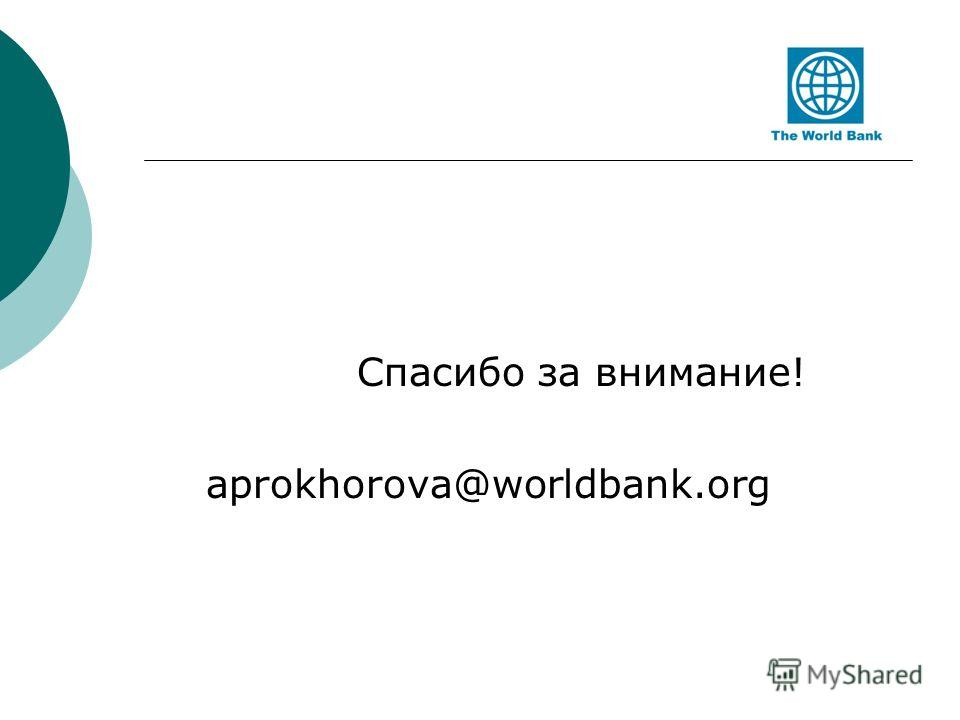 Спасибо за внимание! aprokhorova@worldbank.org