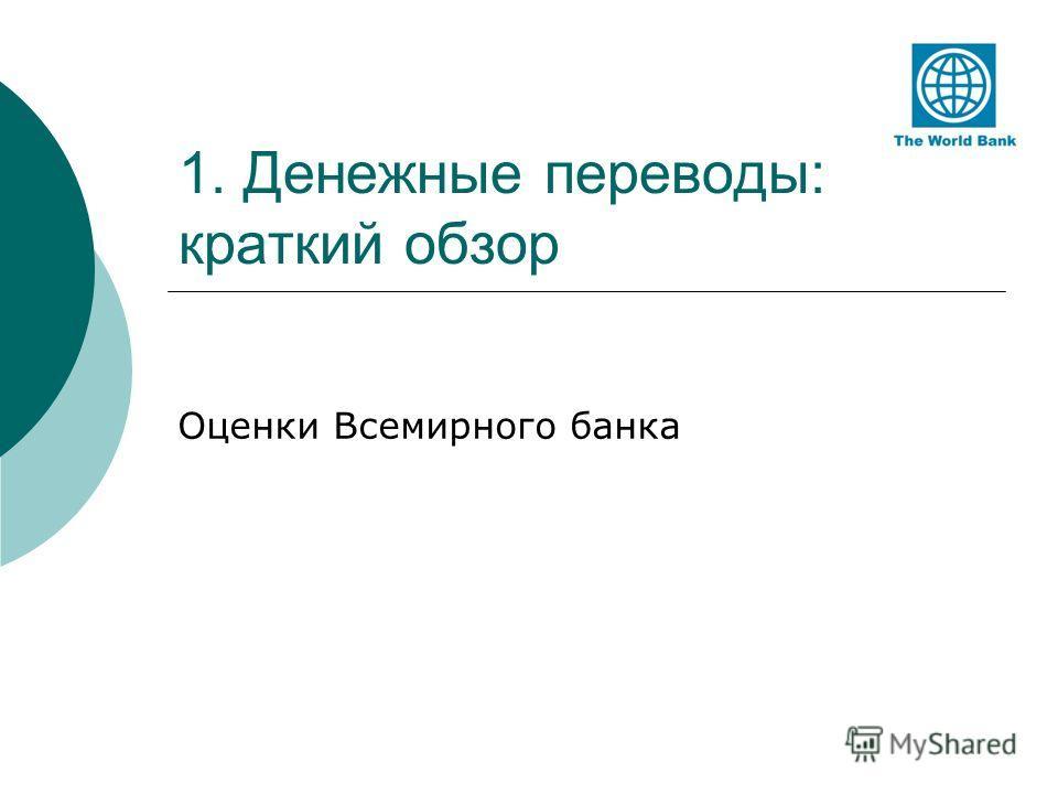 1. Денежные переводы: краткий обзор Оценки Всемирного банка
