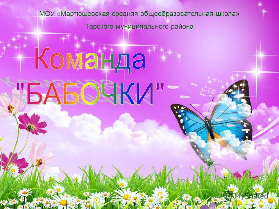 МОУ «Мартюшевская средняя общеобразовательная школа» Тарского муниципального района