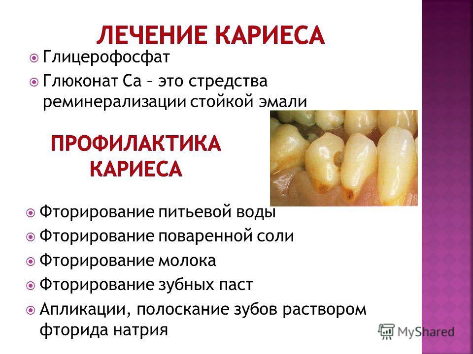 Глицерофосфат Глюконат Са – это стредства реминерализации стойкой эмали Фторирование питьевой воды Фторирование поваренной соли Фторирование молока Фторирование зубных паст Апликации, полоскание зубов раствором фторида натрия