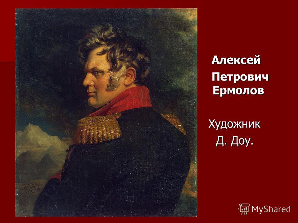 Н. Самокиш. Подвиг солдат Раевского