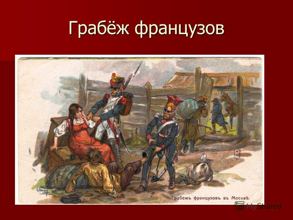 « Князь Кутузов! Я посылаю к Вам своего генерала- адъютанта для переговоров о многих важных предметах. Я желал бы, чтобы Ваша Светлость верила тому, что он скажет. За сим молю Бога, чтобы он сохранил Вас под своим священным и благим покровом. Наполео
