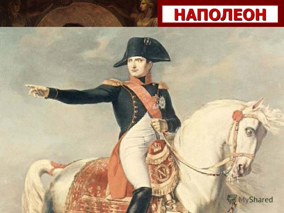 Переправа армии Наполеона через Неман.