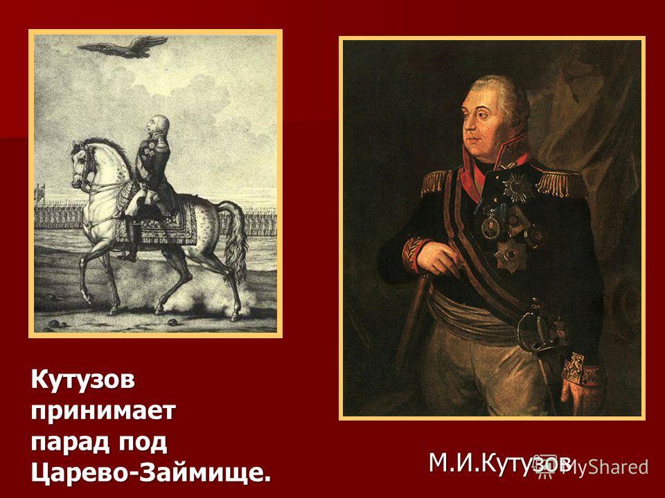 Герасимов С.В. Прибытие Кутузова в Царево-Займище