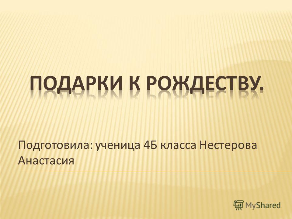 Подготовила: ученица 4Б класса Нестерова Анастасия
