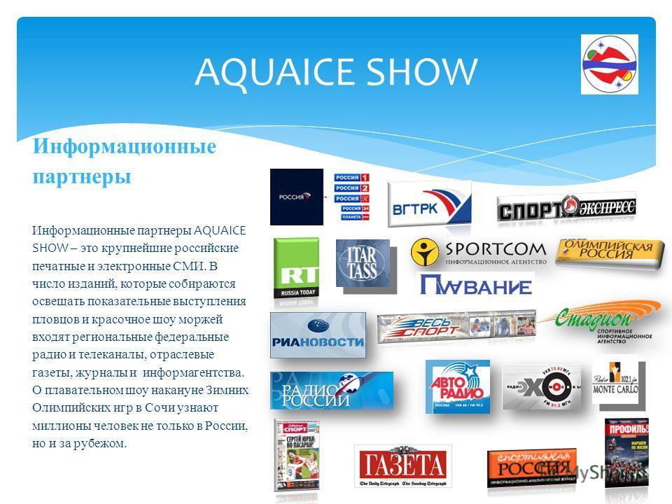 AQUAICE SHOW Информационные партнеры Информационные партнеры AQUAICE SHOW – это крупнейшие российские печатные и электронные СМИ. В число изданий, которые собираются освещать показательные выступления пловцов и красочное шоу моржей входят региональны