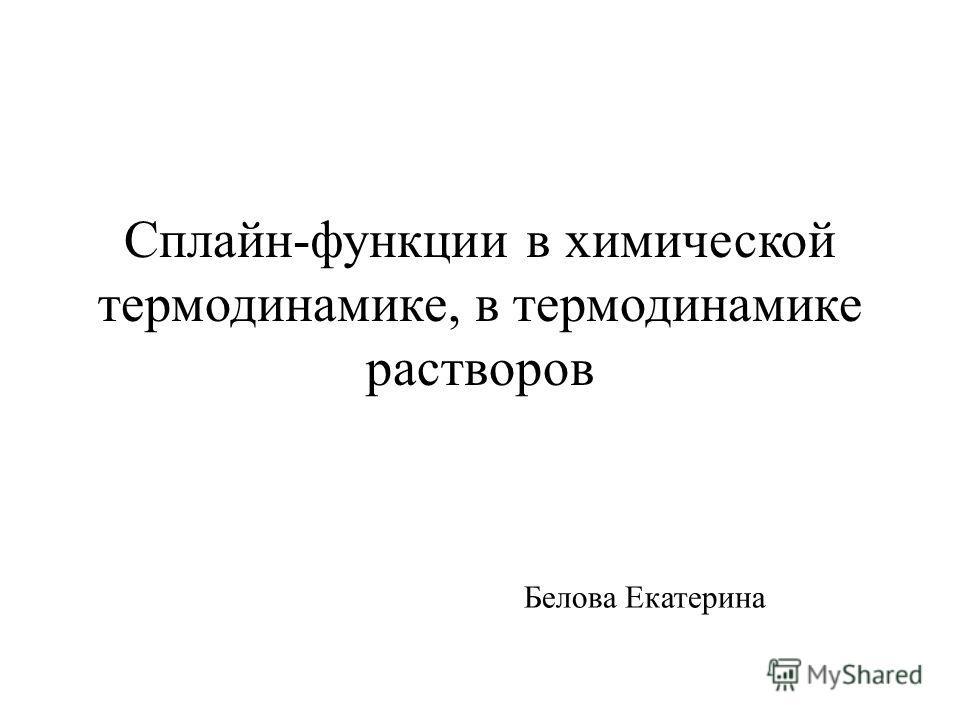 Сплайн-функции в химической термодинамике, в термодинамике растворов Белова Екатерина