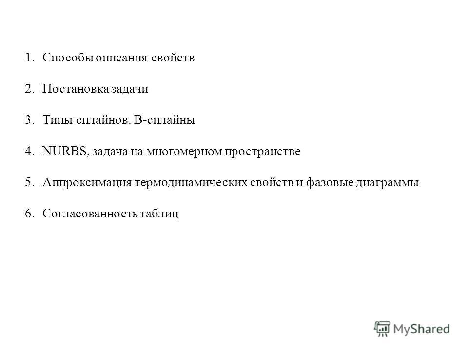 1.Способы описания свойств 2.Постановка задачи 3.Типы сплайнов. B-сплайны 4.NURBS, задача на многомерном пространстве 5.Аппроксимация термодинамических свойств и фазовые диаграммы 6.Согласованность таблиц