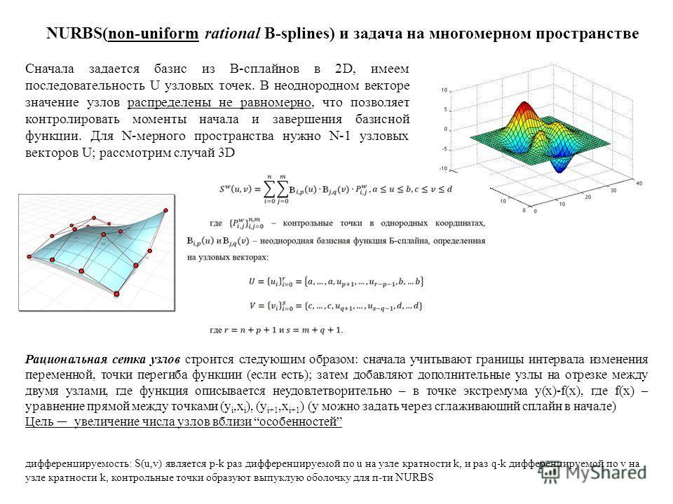 NURBS(non-uniform rational B-splines) и задача на многомерном пространстве Сначала задается базис из B-сплайнов в 2D, имеем последовательность U узловых точек. В неоднородном векторе значение узлов распределены не равномерно, что позволяет контролиро