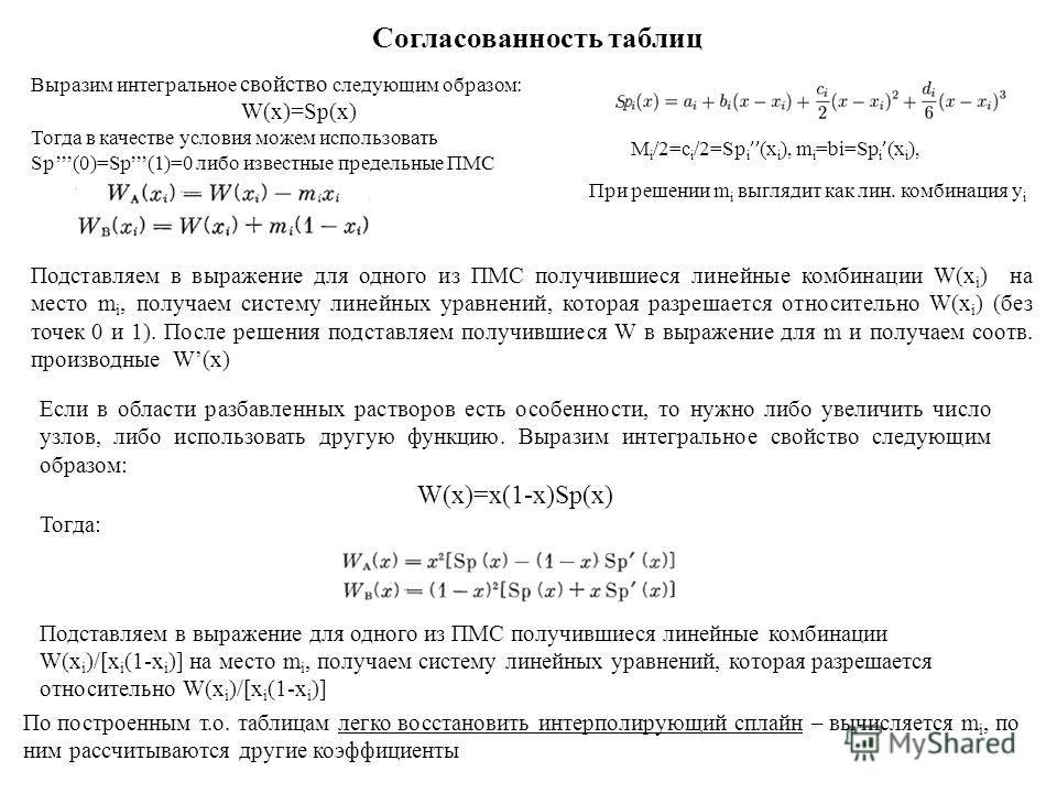 Согласованность таблиц Если в области разбавленных растворов есть особенности, то нужно либо увеличить число узлов, либо использовать другую функцию. Выразим интегральное свойство следующим образом: W(x)=x(1-x)Sp(x) Тогда: M i /2=c i /2=Sp i (x i ),
