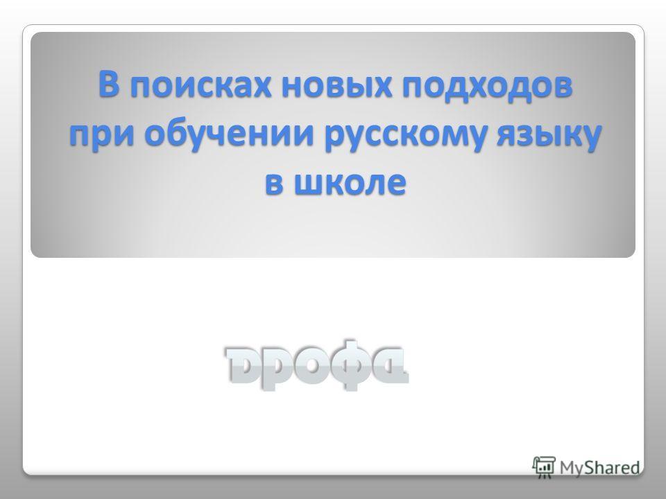 В поисках новых подходов при обучении русскому языку в школе