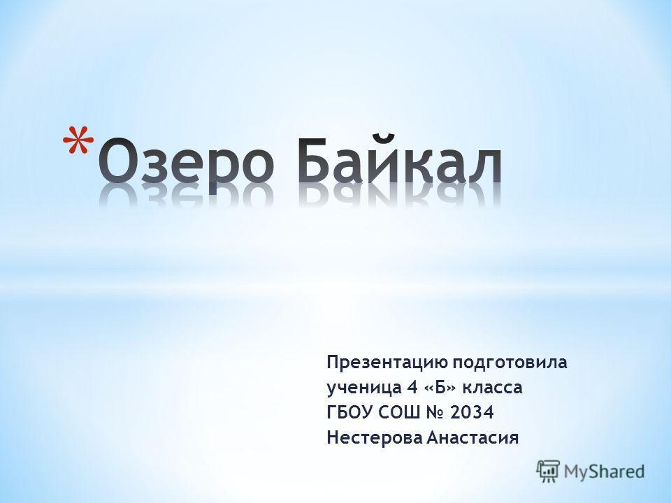 Презентацию подготовила ученица 4 «Б» класса ГБОУ СОШ 2034 Нестерова Анастасия