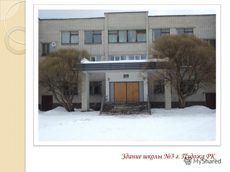 Здание школы 3 г. Пудожа РК