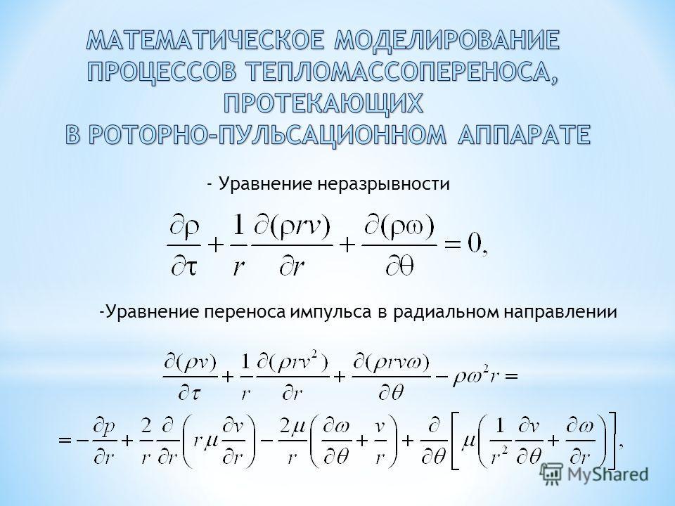 -Уравнение переноса импульса в радиальном направлении