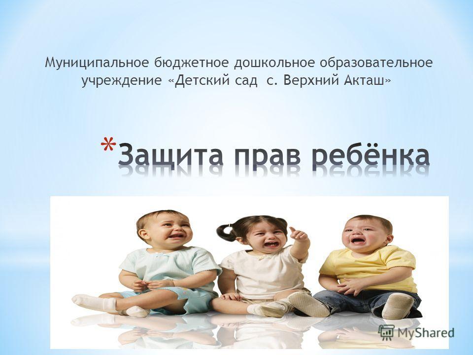 Муниципальное бюджетное дошкольное образовательное учреждение «Детский сад с. Верхний Акташ»