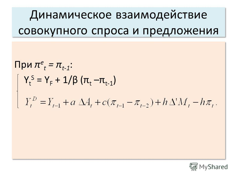 Динамическое взаимодействие совокупного спроса и предложения При π e t = π t-1 : Y t S = Y F + 1/β (π t –π t-1 ) При π e t = π t-1 : Y t S = Y F + 1/β (π t –π t-1 )