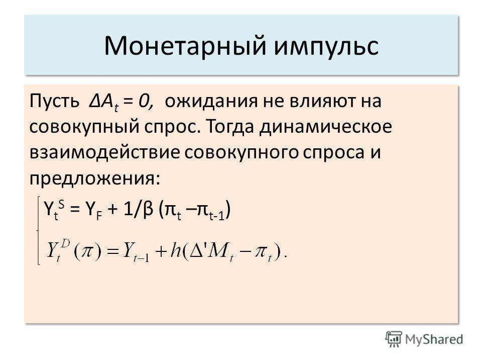 Монетарный импульс Пусть А t = 0, ожидания не влияют на совокупный спрос. Тогда динамическое взаимодействие совокупного спроса и предложения: Y t S = Y F + 1/β (π t –π t-1 ) Пусть А t = 0, ожидания не влияют на совокупный спрос. Тогда динамическое вз